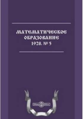 Математическое образование. 1928. № 5