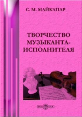 Творчество музыканта-исполнителя