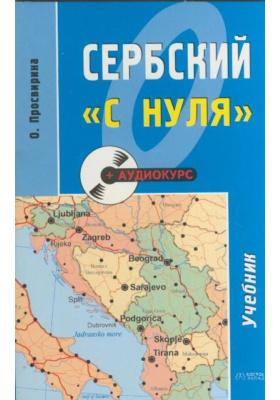 """Сербский """"с нуля"""" (+ CD) : Учебное пособие"""