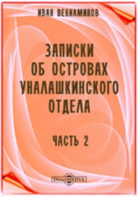 Записки об островах Уналашкинского отдела, Ч. 2
