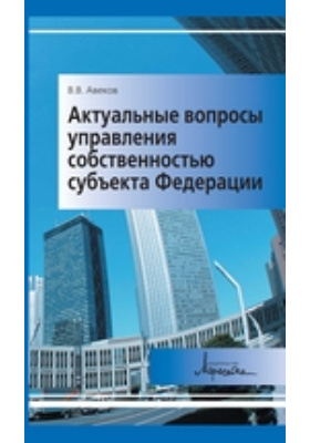 Актуальные вопросы управления собственностью субъекта Федерации