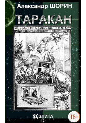 Таракан (сборник)