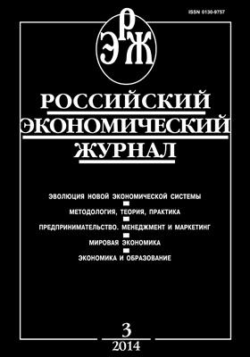 Российский экономический журнал: научно-практическое издание. 2014. № 3