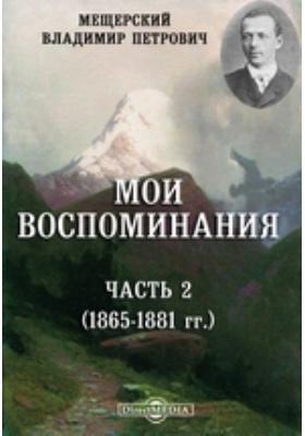 Мои воспоминания. (1865-1881 гг.), Ч. 2