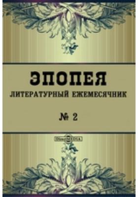 Эпопея. Литературный ежемесячник: журнал. 1922. № 2