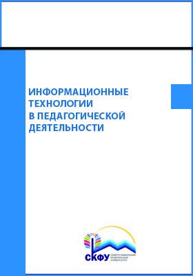 Информационные технологии в педагогической деятельности: практикум