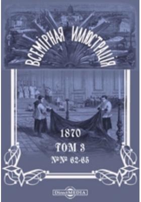 Всемирная иллюстрация: журнал. 1870. Т. 3, №№ 62-65