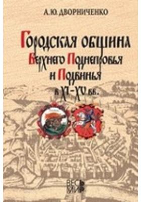Городская община Верхнего Поднепровья и Подвинья в XI–XV вв
