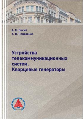 Устройства телекоммуникационных систем : кварцевые генераторы: учебное пособие
