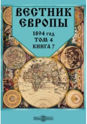 Вестник Европы: журнал. 1894. Т. 4, Книга 7, Июль