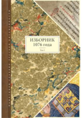 Изборник 1076 г перераб. и дополн. Т. 1. 2-е изд