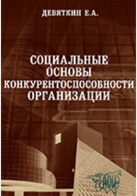 Социальные основы конкурентоспособности организации: учебное пособие
