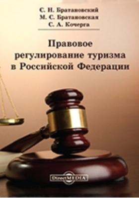 Правовое регулирование туризма в Российской Федерации: учебное пособие
