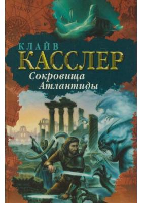 Сокровища Атлантиды = Atlantis Found : Роман