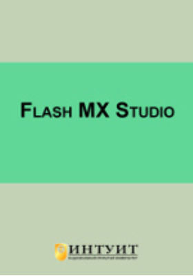Flash MX Studio: курс