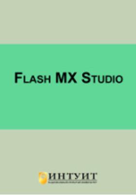 Flash MX Studio: курс