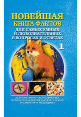 Новейшая книга фактов для самых умных и любознательных в вопросах и ответах. В 3 т. Т. 1. Астрономия и астрофизика