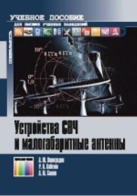 Устройства СВЧ и малогабаритные антенны: учебное пособие для вузов