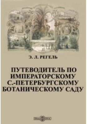 Путеводитель по Императорскому С.-Петербургскому ботаническому саду
