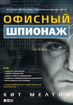 Офисный шпионаж = The Spy's Guide: Office Espionage