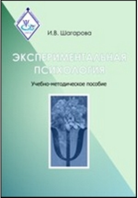 Экспериментальная психология: учебно-методическое пособие