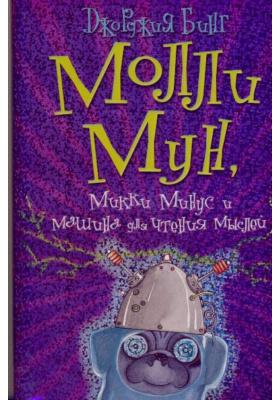 Молли Мун, Микки Минус и машина для чтения мыслей = Molly Moon, Micky Minus and the Mind Machine : Повесть