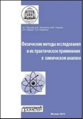 Физические методы исследования и их практическое применение в химическом анализе: учебное пособие