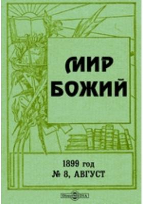 Мир Божий год. 1899. № 8, Август