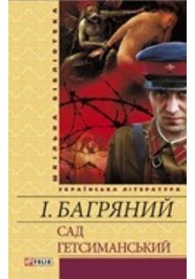 Сад Гетсиманський: роман