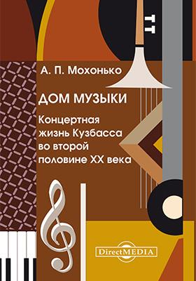 Дом музыки : концертная жизнь Кузбасса во второй половине XX века (К 50-летию Кемеровской государственной областной филармонии): монография