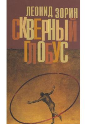 Скверный глобус : Маленькие романы