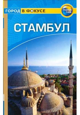 Стамбул = Istanbul : Путеводитель