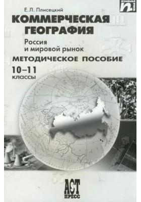 Коммерческая география. Россия и мировой рынок : Методическое пособие. 10-11 классы. 2-е издание, переработанное и дополненное