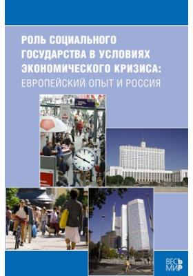 Роль социального государства в условиях экономического кризиса: европейский опыт и Россия : Материалы научной конференции 20 марта 2009 г