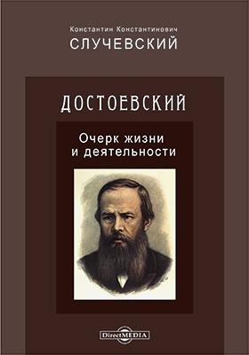 Достоевский : Очерк жизни и деятельности