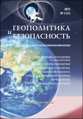 Геополитика и безопасность = Geopolitics and security: журнал. 2013. № 1(21)