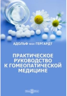 Практическое руководство к гомеопатической медицине