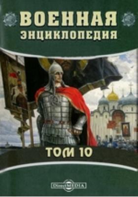 Военная энциклопедия: энциклопедия. Т. 10