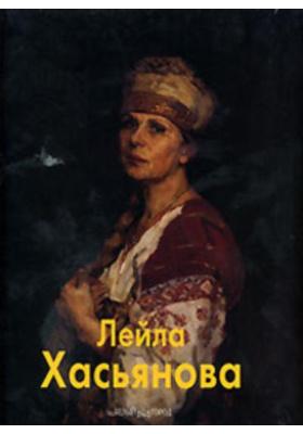 Лейла Хасьянова