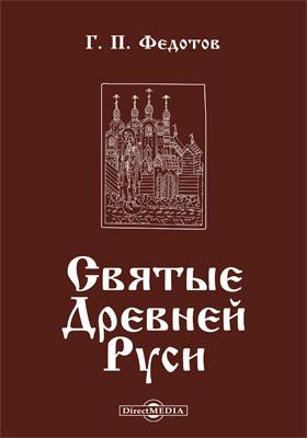 Святые Древней Руси: монография