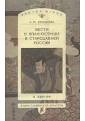Вести о Япан-острове в стародавней России и другое: монография