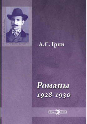 Романы 1928-1930: художественная литература