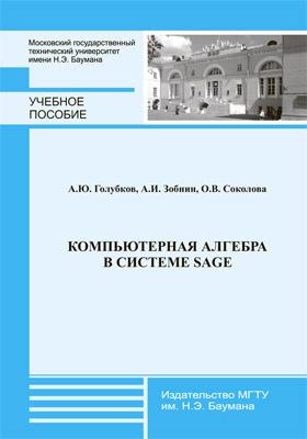 Компьютерная алгебра в системе Sage: учебное пособие