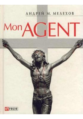 Mon Agent (или история забывшего прошлое шпиона) : Роман, пьеса