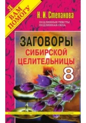 Заговоры сибирской целительницы. Вып. 8