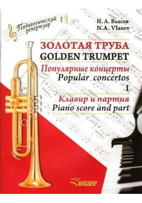 Золотая труба. Популярные концерты. В 3 частях. Часть 1. Труба Б. Клавир и партия = Golden Trumpet. Popular Concerts. I. Trumpet in B. Piano score and part