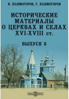 Исторические материалы о церквах и селах XVI-XVIII ст. Вып. 8