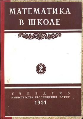 Математика в школе. № 2. Март-апрель. 1951 : методический журнал: журнал