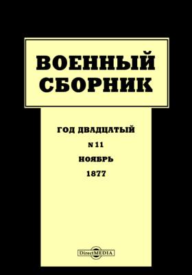 Военный сборник: журнал. 1877. Т. 118. №11