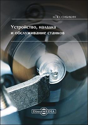 Устройство, наладка и обслуживание станков: учебное пособие
